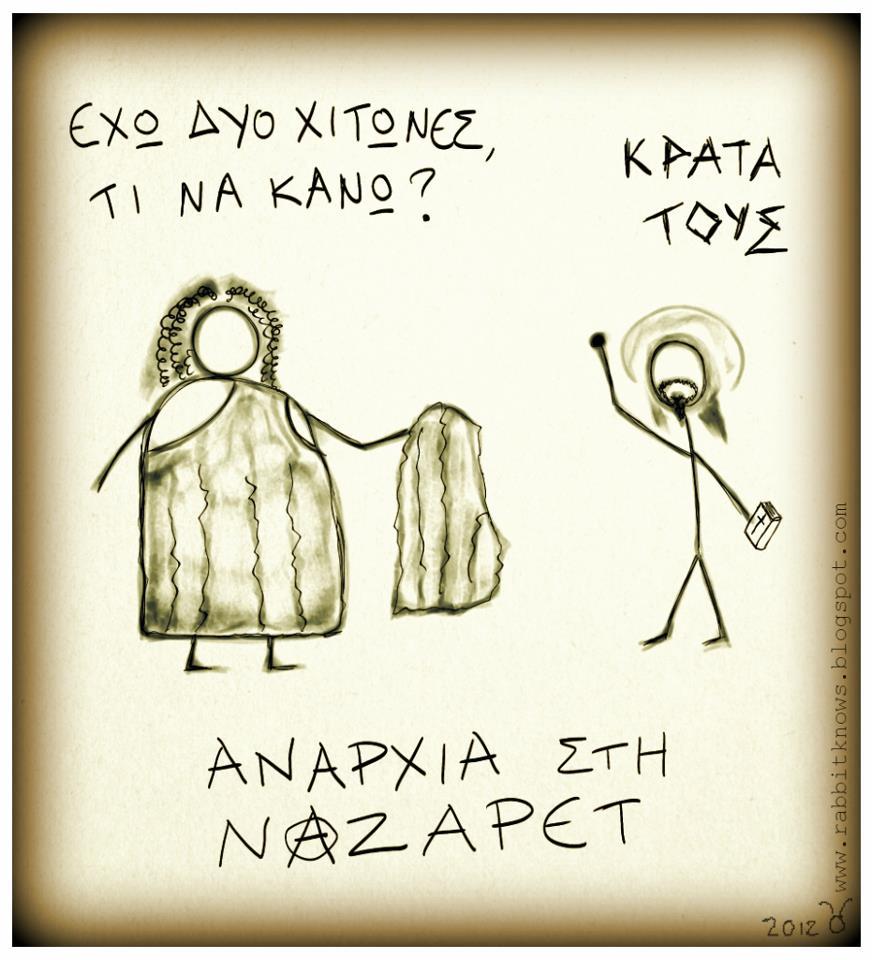 3 - Αναρχία στη Ναζαρέτ